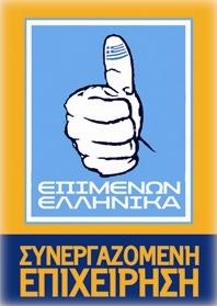 epimenwn-ellinika